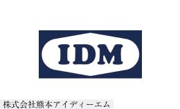 株式会社熊本アイディーエム