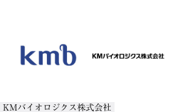 KMバイオロジクス株式会社