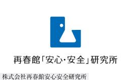 株式会社 再春館安心安全研究所