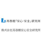 株式会社再春館安心安全研究所