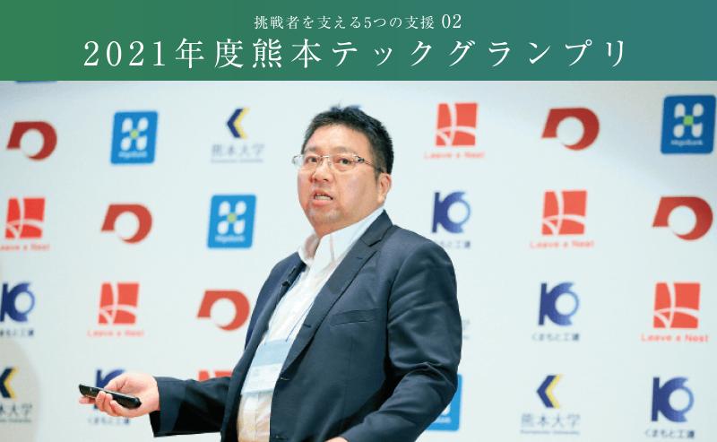 挑戦を支える5つの支援 02 次世代ベンチャーコンテスト 2019年度熊本テックプラングランプリ