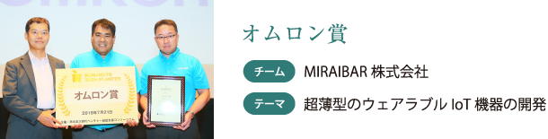 オムロン賞 チーム MIRAIBAR株式会社 テーマ 超薄型のウェアラブルIoT機器の開発