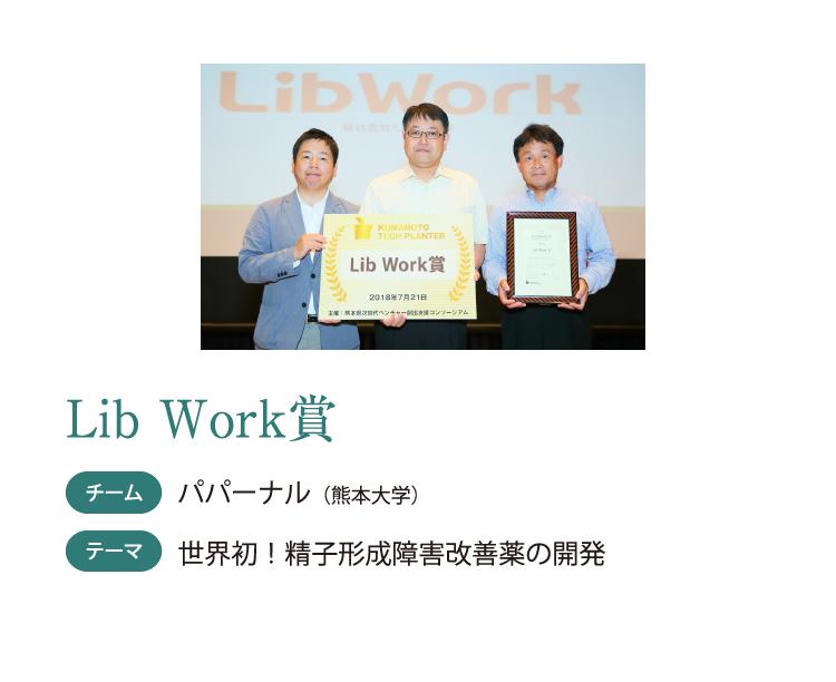 Lib Work賞 チーム パパーナル(熊本大学) テーマ 超世界初!精子形成障害改善薬の開発
