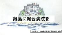 AMI株式会社