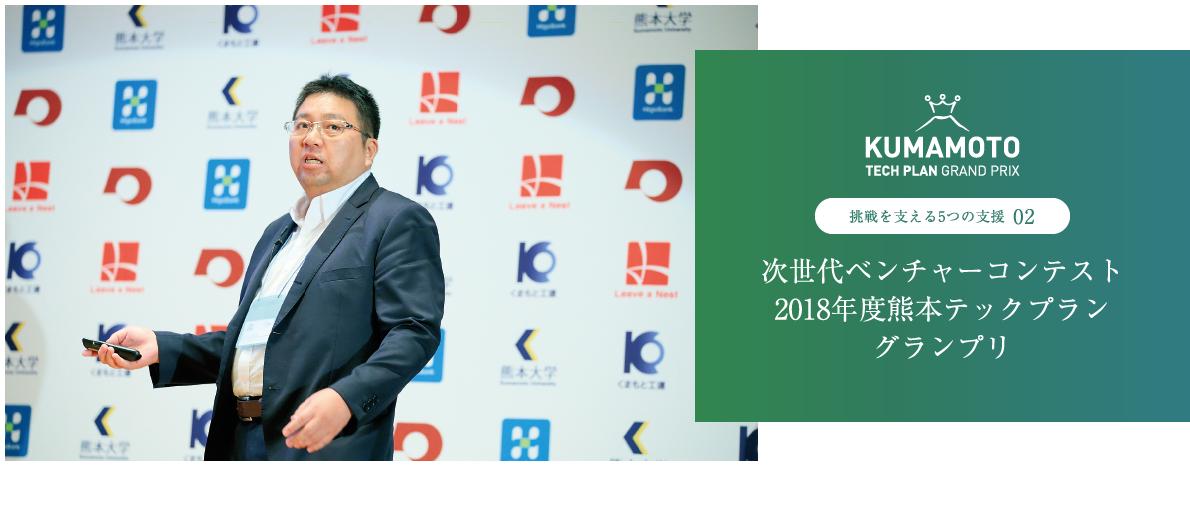 挑戦を支える5つの支援 02 次世代ベンチャーコンテスト 2018年度熊本テックプラングランプリ