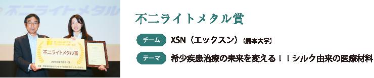 不二ライトメタル賞 チーム XSN(エックスン)(熊本大学) テーマ 希少疾患治療の未来を変える!!シルク由来の医療材料
