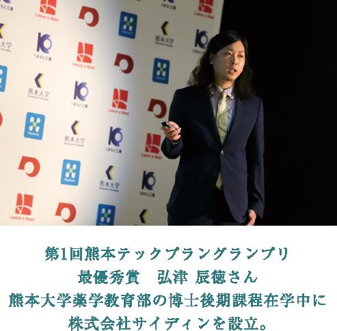 第1回熊本テックプラングランプリ最優秀賞 弘津 辰徳さん