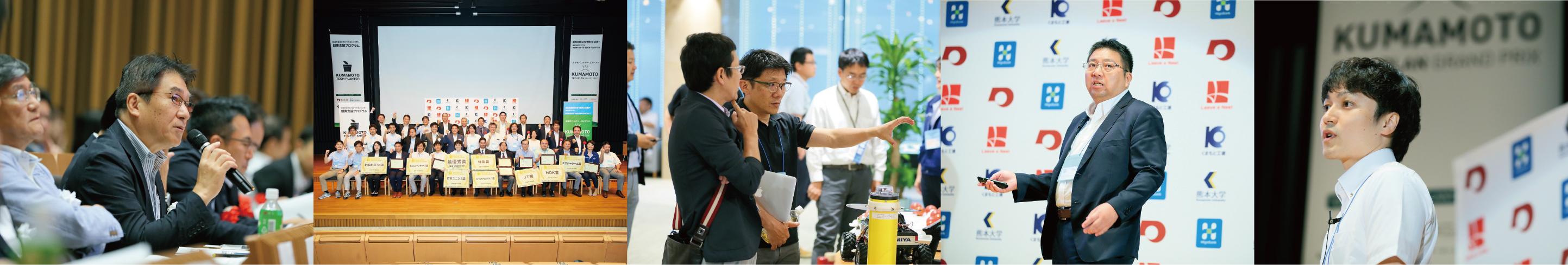 熊本県次世代ベンチャー創出支援コンソーシアム